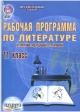 Литература 11 кл. Рабочие программы по программе под Коровиной